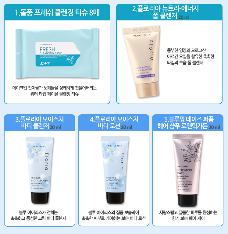 tony moly set 1